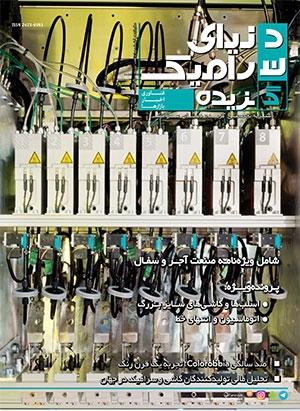 مجله گزیده دنیای سرامیک شماره 47 سال 1400