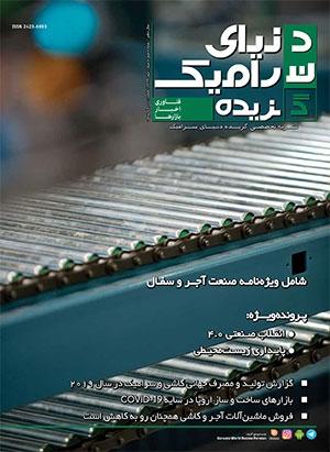 مجله گزیده دنیای سرامیک شماره 44 سال 1399