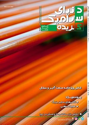 مجله گزیده دنیای سرامیک شماره 32 سال 1397