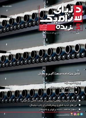 مجله گزیده دنیای سرامیک شماره 38 سال 1398