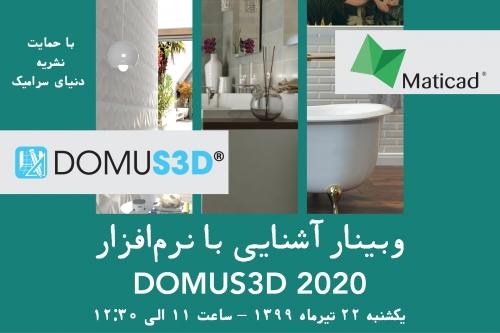 وبینار آشنایی با نرم افزار Domus3D 2020