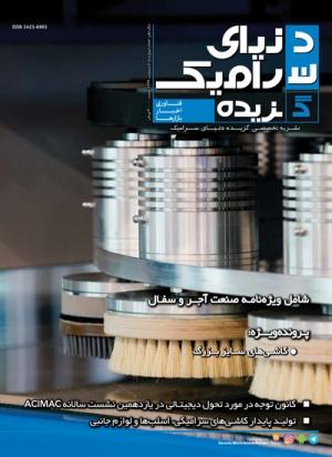 مجله گزیده دنیای سرامیک شماره 42 سال 1399