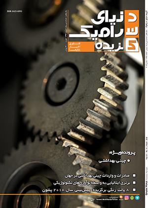 مجله گزیده دنیای سرامیک شماره 31 سال 1396