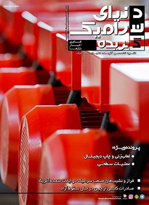 مجله گزیده دنیای سرامیک شماره 43 سال 1399