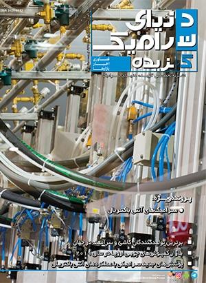 مجله گزیده دنیای سرامیک شماره 45 سال 1399