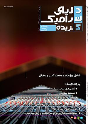 مجله گزیده دنیای سرامیک شماره 28 سال 1396